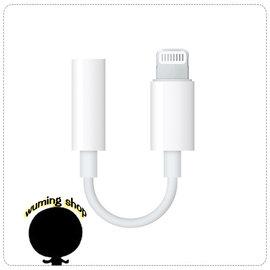 ~無名~ Lightning 轉 3.5mm 耳機孔 音源孔 轉接器 轉接線 轉接頭 iP