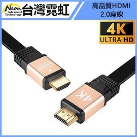 H2HD 高 HDMI2.0扁線