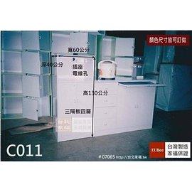 ~優彼塑鋼~ ~2尺一拉盤 櫃 櫥櫃 收納櫃 小空間 抗菌無毒 可訂製^(C011^)