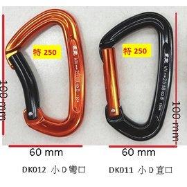 ^~登山屋^~ B.R.^#DK011 小D直口鉤環 ^#DK012 小D彎口鉤環 快扣鈎