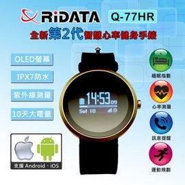 ~加贈 臂套^( 299^)~錸德 RiDATA Q~77HR 智慧手錶 手環藍芽心率智慧