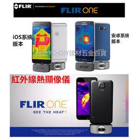 台北益昌 FLIR ONE 熱感應 熱顯像 相機 紅外線 測溫 IOS 安卓 2代 貨 無