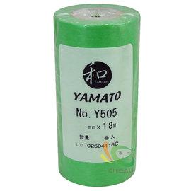 ~漆寶~YAMATO和紙膠帶  各寬度 X18M  一條裝