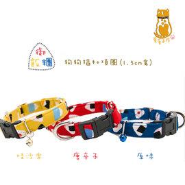 ~蛋董手作項圈~~御飯糰系列~狗狗插扣項圈 1.5cm寬   布製作