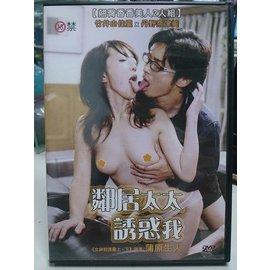 挖寶 片~166~076~ DVD^~日片~鄰居太太誘惑我^(18禁 限制級^)~竹井由佳