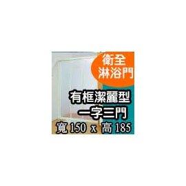 衛全淋浴門 有框潔麗一字三門型 PS板2.2mm 寬150 x 高185 公分以內^(享3