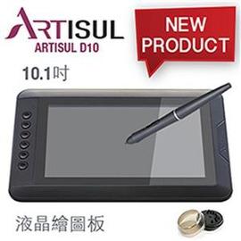 ~綠蔭~全店~ARTISUL D10 液晶感壓繪圖板 ^(10.1吋^) 手寫繪圖螢幕 手