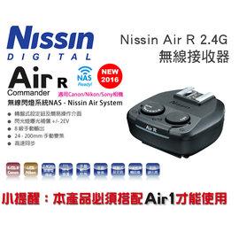 ~eYe攝影~Nissin AIR R 接收器 觸發器 捷新 貨 2.4G 離機閃 Can