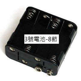 9V 3號電池 8節/八節 8aa背靠背 電池盒/電池扣 (雙面)