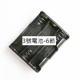 9V 6顆1.5V 3號電池 6節/6節 6aa背靠背 電池盒/電池扣 (雙面)