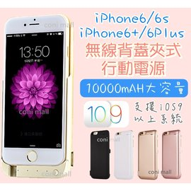 ~coni shop~iPhone6s 6s PLUS 背蓋充電行動電源 10000mAh