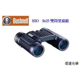 信達光學 Bushnell H2O 8X25 消色差望遠鏡