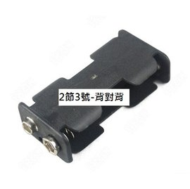 新竹市 3V 2顆1.5V 3號電池 2AA 2節/兩節 電池盒/電池扣 (背對背-不帶線)