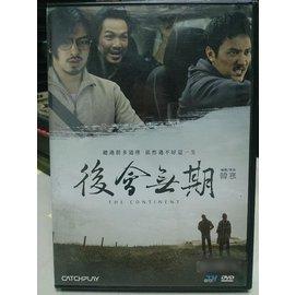 挖寶 片~163~014~ DVD^~電影~後會無期~陳柏霖^~鍾漢良^~馮紹峰