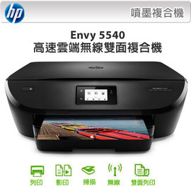 HP Envy 5540 高速雲端無線雙面複合機~單匣列印想省就省,缺色可印效率不減 ∥搭