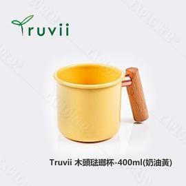 探險家戶外用品㊣SD10066Y Truvii趣味 (奶油黃) 台灣檜木琺瑯杯400ml 指定把手款下午茶咖啡杯 紅茶杯 戶外露營野炊居家廚具餐具
