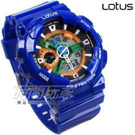 Lotus 大存在感 多 雙顯錶 電子錶 男錶 LS~1026~03藍橙