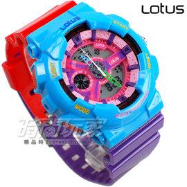 Lotus 大存在感 多 雙顯錶 電子錶 男錶 LS~1026~06藍紅