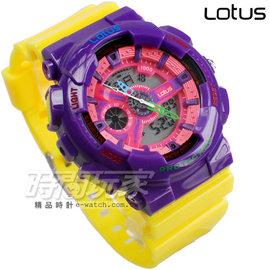 Lotus 大存在感 多 雙顯錶 電子錶 男錶 LS~1026~07紫黃