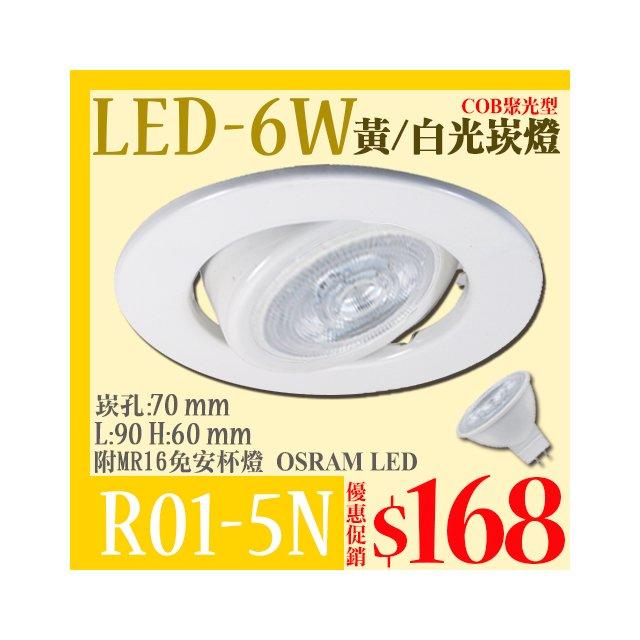~基礎照明旗艦店~^(WPR01^) 崁燈 燈具~LED MR16 5W~崁孔70mm~白