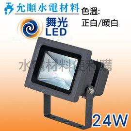 舞光LED 24W LED投射燈 戶外洗牆燈 招牌燈 戶外燈 廣告燈 正白 暖白
