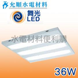 舞光LED 35W LED輕鋼架燈 平板燈 輕鋼架LED燈具