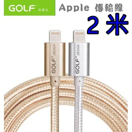 GOLF 高爾夫 高速 快充 充電線 傳輸線 數據線 雙面可插 蘋果 I PHONE7 7