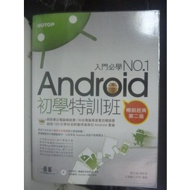 ~書寶 書T2╱電腦_ZGZ~Android初學特訓班2 e_鄧文淵