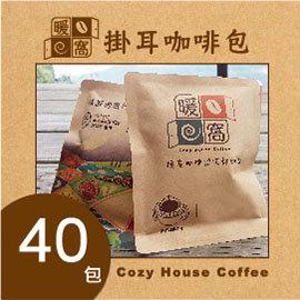內湖暖窩莊園級 咖啡自家烘焙|濾沖式掛耳咖啡包 綜合包 40包