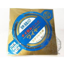 ◎百有釣具◎映鱗印 日本原裝鋼絲線 10M 規格#42 原價100元 零碼特價60元