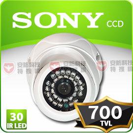 SONY CCD 700TVL 700條 紅外線夜視半球型監控攝影機 監視器 30IR L