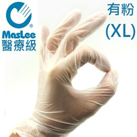 MASLEE 醫用手套PVC醫療級手套^(XL^)100入^(有粉型^)