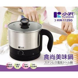 Kozawa小澤 304不銹鋼1.6L快煮美食鍋(KW-112SG) =Kozawa小澤 304不銹鋼1.6L快煮美食鍋(KW-112SG)=
