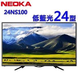 送HDMI線 自行車無線警報器~e~man~NEOKA新禾 24吋 Full HD LED