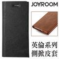 JOYROOM 英倫系列 5.5吋 iPhone 7 PLUS i7 APPLE 黑色 瘋