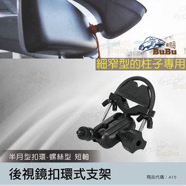 破盤王 BuBu車用品~半月型 後視鏡扣環支架 小螺絲~全視線 CA3300 B8 任e行