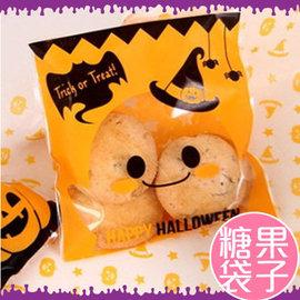 萬聖節商品 糖果袋 餅乾自黏袋 可愛笑臉 南瓜自黏 糖果包裝袋 100枚/包【HH婦幼館】