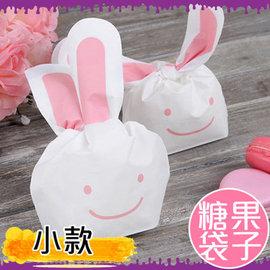 萬聖節商品 糖果袋 餅乾袋 粉長耳朵禮品袋 50枚/包 小款【HH婦幼館】
