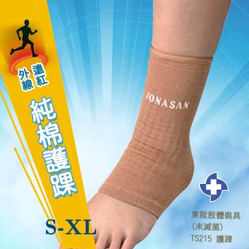 東陞肢體裝具^(未滅菌^)~TS215 護踝