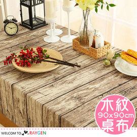 復古仿真木紋桌布 麻布 餐桌 拍攝背景布 90x90【HH婦幼館】