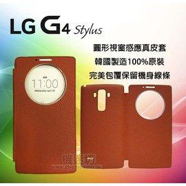 ~機迷坊~ LG G4 Stylus H630 視窗感應皮套 內贈保貼 側翻 側掀 保護套