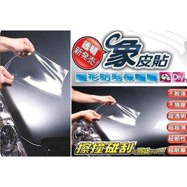 象皮貼 隱形防刮保護膜 防撞膜 透明膜 保險桿 10x45 2片入 保護膜 車身保護膜 不