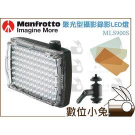 小兔~ Manfrotto 曼富圖 MLS900S 廣角型攝影錄影LED燈~補光燈 攝影燈