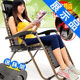 鋸齒軌道!!無重力躺椅(送杯架)C022-006--Z展示品無段式躺椅斜躺椅露營椅折合椅摺合椅折疊椅摺疊椅子涼椅休閒椅扶手椅戶外椅子靠枕透氣網