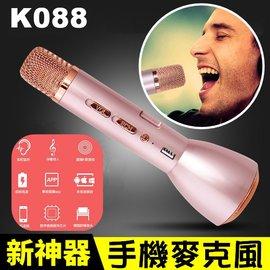 K088手機麥克風 藍芽無線話筒 K歌神器 帶行動電源 掌上視訊主播神器 多數K歌APP