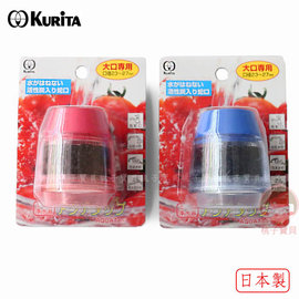 ~ KURITA~大口徑活性炭濾水頭 水龍頭淨水器^(紅色 藍色^)∼簡單 淨化過濾• 製