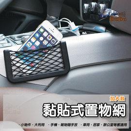 破盤王 BuBu車用品~黏貼式置物網 加大款~放置車內小物品 放置手機 不分車款 辦公室