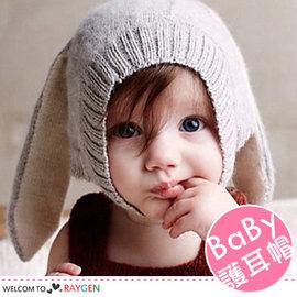 長兔耳朵毛絨針織寶寶帽 護耳帽【HH婦幼館】