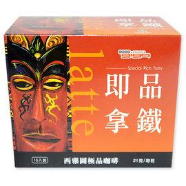 【吉嘉食品】西雅圖 即品拿鐵(三合一)1盒21公克*15入135元,另有即品約克夏奶茶{535-822:1}