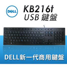 DELL戴爾KB216t 黑色 繁體中文 新 商用鍵盤